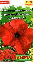 """Семена комплиментунии крупноцветковой Аэлита """"Красная"""" F1"""