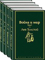 """Комплект из четырех книг """"Война и мир"""", Лев Толстой, Твердый переплет"""