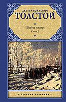 Книга «Война и мир. Книга 2», Лев Толстой, Твердый переплет