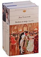 """Комплект в двух томах """"Война и мир"""", Лев Толстой, Твердый переплет"""