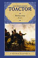 """Книга """"Война и мир. Книга 1"""", Лев Толстой, Твердый переплет"""