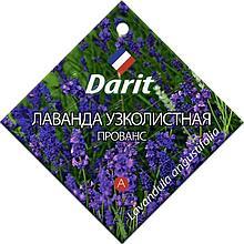 "Семена лаванды узколистной Darit ""Прованс"""