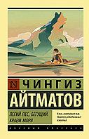 Книга «Пегий пес, бегущий краем моря», Чингиз Айтматов, Мягкий переплет