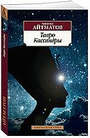 """Книга """"Тавро Кассандры"""", Чингиз Айтматов, Мягкий переплет"""