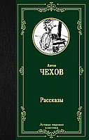 Книга «Рассказы», Антон Чехов, Твердый переплет