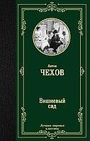 Книга «Вишневый сад», Антон Чехов, Твердый переплет