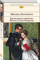Книга «Герой нашего времени. Поэмы. Стихотворения», Михаил Лермонтов, Твердый переплет