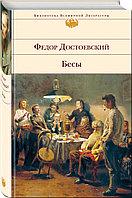 """Книга """"Бесы"""", Федор Достоевский, Твердый переплет"""