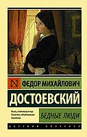 Книга «Бедные люди», Федор Достоевский, Мягкий переплет