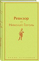 Книга «Ревизор», Николай Гоголь, Твердый переплет