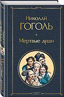 """Книга """"Мёртвые души"""", Николай Гоголь, Твердый переплет"""