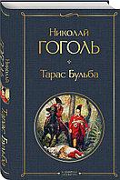 Книга «Тарас Бульба», Николай Гоголь, Твердый переплет
