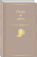 Книга «Отцы и дети», Иван Тургенев, Твердый переплет
