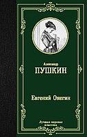 Книга «Евгений Онегин. Драмы», Александр Пушкин, Твердый переплет