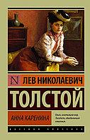 Книга «Анна Каренина», Лев Толстой, Мягкий переплет