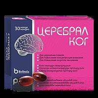 Церебрал КОГ капсулы №30 рыбий жир + аминокислоты + комплекс витаминов группы В