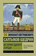 Книга «История одного города», Михаил Салтыков-Щедрин, Мягкий переплет