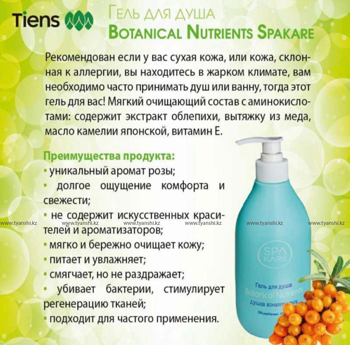 ГЕЛЬ ДЛЯ ДУША Botanical Nutrients Spakare - фото 5