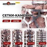 Сетка-каменка №2 (Лёд) — d-350 — h-750 мм — нерж 1,5 мм AISI 430, фото 5