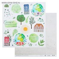 Бумага для скрапбукинга «Лучший день», 30.5 × 32 см, 190 г/м