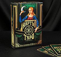 Карты Таро  Висконти-Сфорца, 78 карт, фото 1