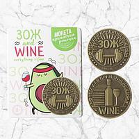 Монета «Вино-ЗОЖ», латунь, d=2,5 см