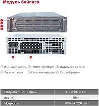 Модульные ИБП EA66100, 100 кВА / 100 кВт, 380В, фото 3