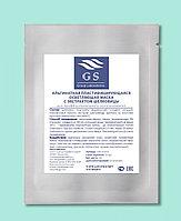 Альгинатная маска с экстрактом шелковицы и витамином С,30гр