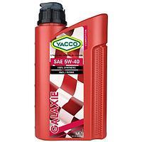 Масло ПАО Yacco GALAXIE 5W40 1л. Синтетическое масло с добавлением эстеров и эфиров