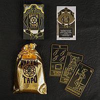 Карты Таро  Папюса  78 карт в мешочке, фото 1