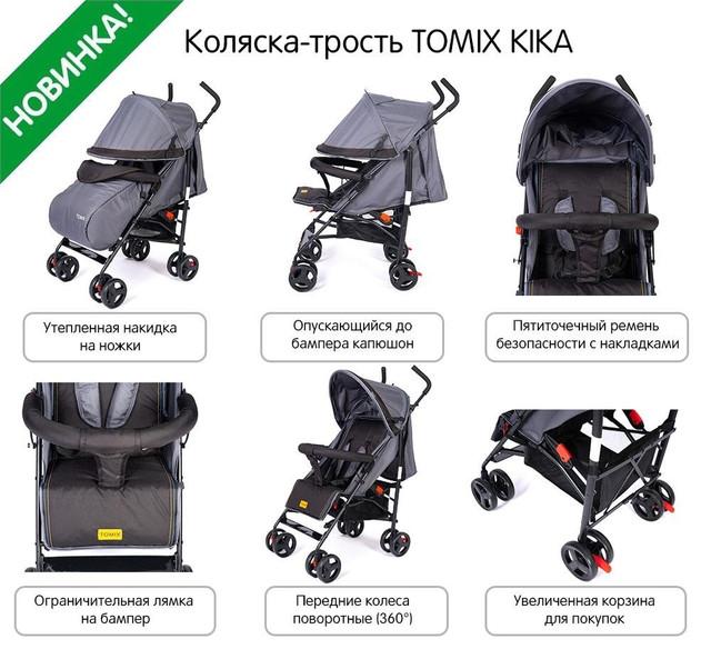Детская коляска трость Tomix Kika