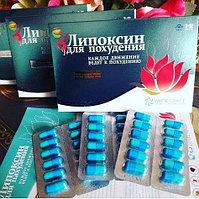 Липоксин для похудения. Оригинал