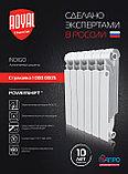 Радиатор алюминиевый Indigo 500/100 Royal Thermo (РОССИЯ), фото 3