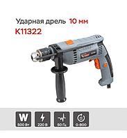 Ударная дрель KEDR К11322