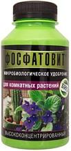 Биоудобрение Фосфатовит для комнатных растений Ф10470 (минимум 5 шт)