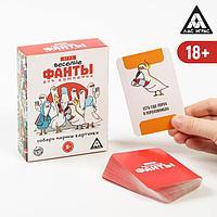 Игра для праздника «Весёлые фанты для компании»