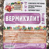 """Вермикулит """"Рецепты Дедушки Никиты"""", 2 л, фото 2"""