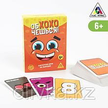 Настольная смешная игра «Обхохочешься», 75 карточек