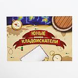 Квест-игра по поиску подарка «Юные кладоискатели», фото 3