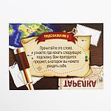Квест-игра по поиску подарка «Юные кладоискатели», фото 4