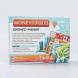 Экономическая игра «MONEY POLYS. Бизнес-мания», 8+, фото 7