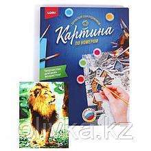 Набор для творчества раскраска по номерам «Игривый лев»