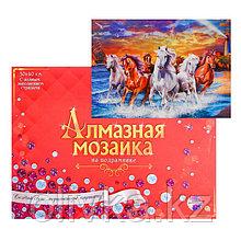 Алмазная мозаика с полным заполнением, 30 × 40 см «Табун лошадей на море»