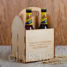 """Ящик под пиво """"Самому сильному и надежному"""""""