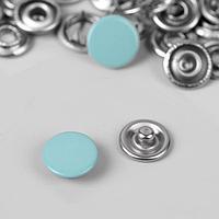 Кнопки рубашечные, закрытые, d = 9,5 мм, 10 шт, цвет мятный