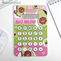 Калькулятор «Авокадо»