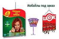 Рекламные подвесные конструкции - Мобайлы