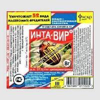 Инта-Вир инсектицид 8 гр.