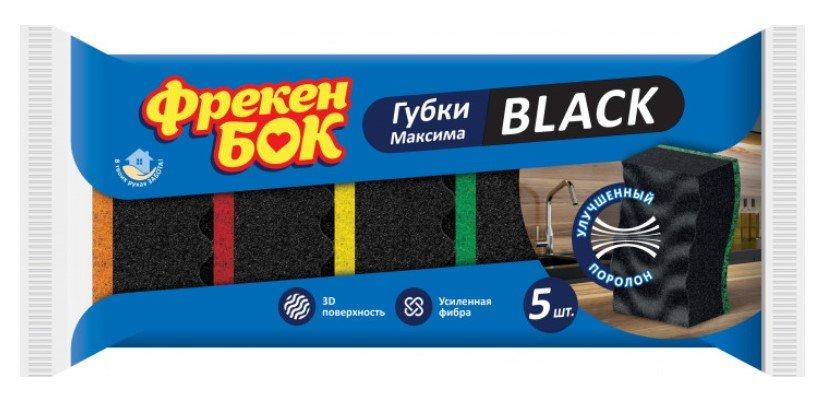 Губки кухонные Максима Black с волнистой поверхностью Фрекен Бок 5 шт