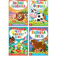 «Читаем по слогам» Книги набор с наклейками, 4 шт. по 12 стр., фото 1